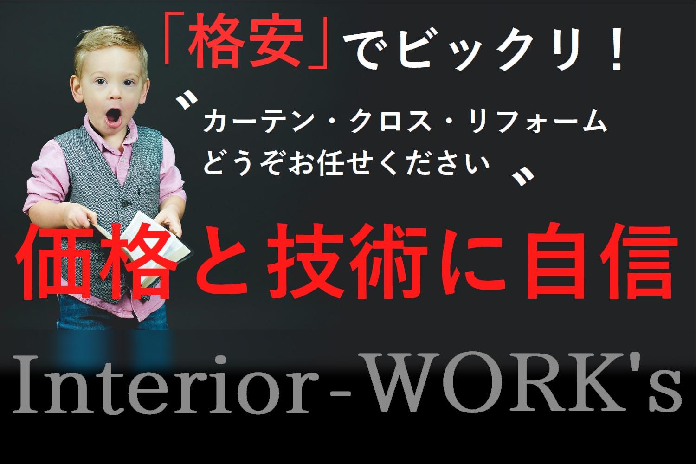 宮崎のカーテン・クロス・リフォームの格安工事店