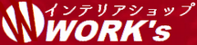 インテリアショップWORK's|宮崎のカーテン・クロス・リフォーム施工販売店