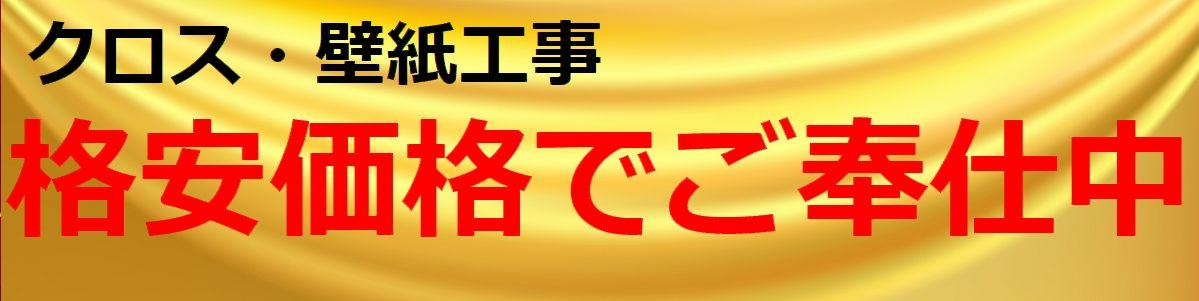 宮崎のお住まいの方限定!格安でクロス工事