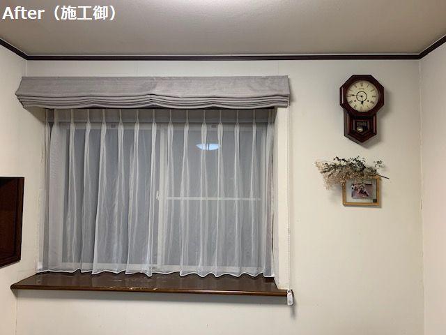 施工例 出窓のカーテンとシェード