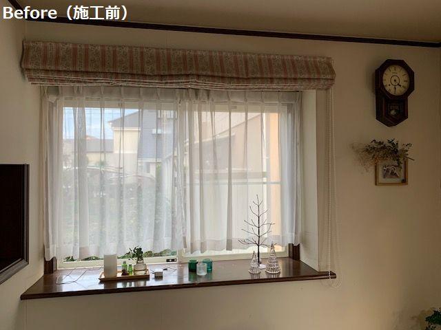 出窓のカーテンとシェード